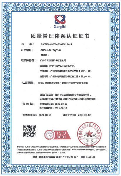质量管理体系认证证书e_.jpg